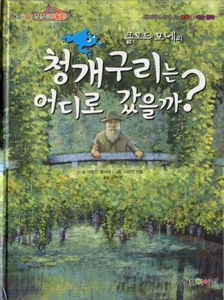 55 RAINETTE (Corée) copie.jpg