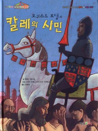 49 BOURGEOIS (Corée) copie.jpg